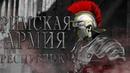 Римская армия времен Республики ранний и поздний периоды