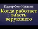 Пастор Олег Коханюк Когда работает власть верующего 19 11 2017