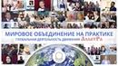 МИРОВОЕ ОБЪЕДИНЕНИЕ НА ПРАКТИКЕ Глобальная деятельность Движения АЛЛАТРА Добрые Новости 81