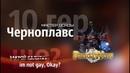Мастер осады Черноплавс 10XM im not gay Okay ЗАКРОЙ КАЛИТКУ PandaWoW ExdezZy