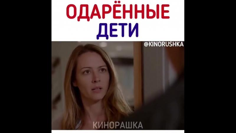 Одарённые(сериал)
