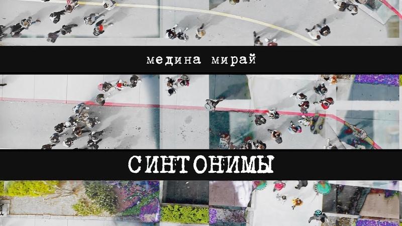 Медина Мирай Синтонимы | Трейлер