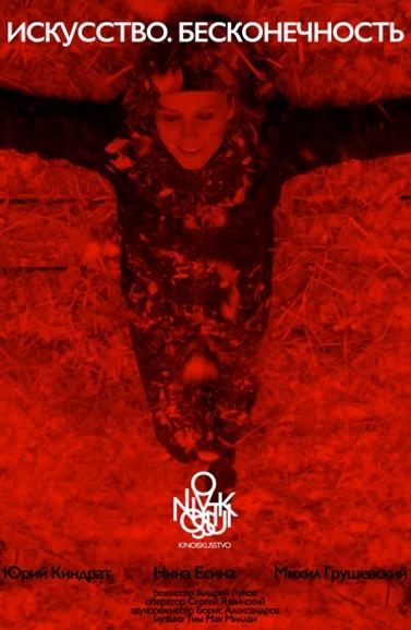 Искусство. Бесконечность / Art. Infinity (2016) Полнометражный художественный фильм, авторы которого не дают готовых ответов, они лишь предоставляют каждому зрителю возможность открытия