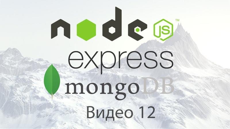 12. Создание сайта на Node.js, Express, MongoDB | Реализуем регистрацию