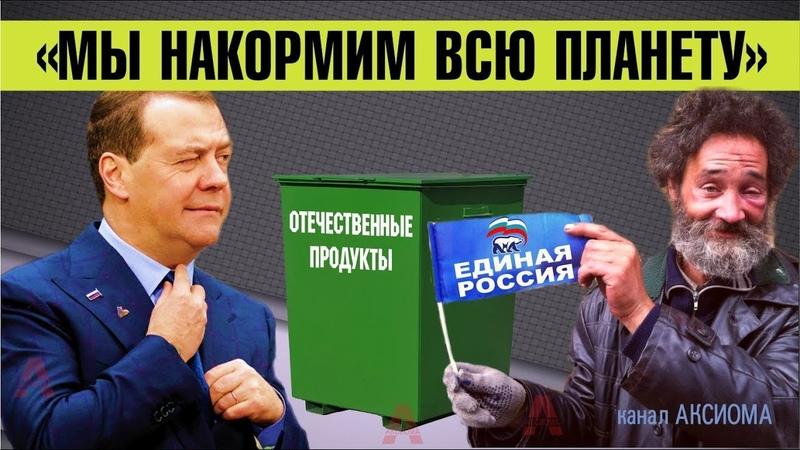 Люди х** без соли доедают А Медведев хвастается ростом доходов россиян Итоги
