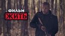 ОТ ЭТОГО ФИЛЬМА ЗАХВАТЫВАЕТ ДУХ Жить Русские боевики драмы