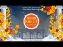 Программа Осенний Квест для представителей AVON