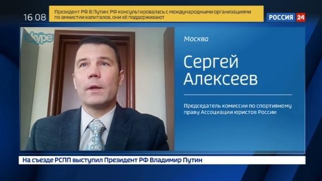 Новости на Россия 24 • Адвокат российских атлетов решение CAS разрушило мечты и стремления наших спортсменов