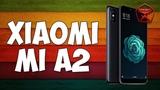 Сокрушительный Xiaomi Mi A2 (и сравнение с Mi A1) на чистом Android, от Арстайл