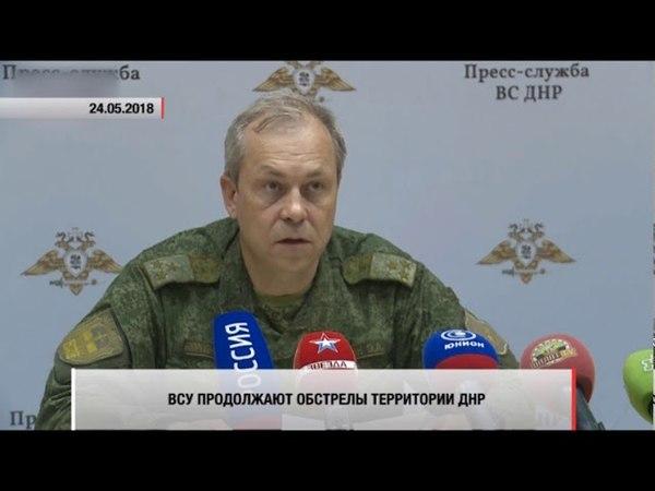 Эдуард Басурин о ситуации в ДНР на 24.05.18. Актуально