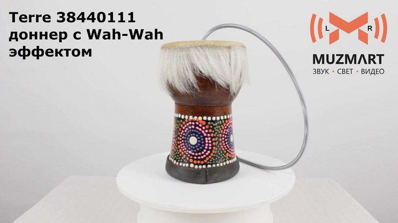 Terre 38440111 доннер с Wah Wah эффектом