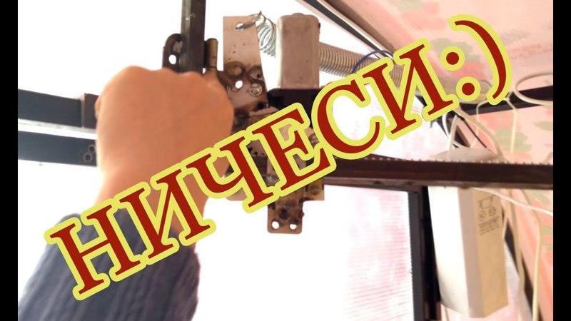 БЕШЕНЫЙ 👿 Привод Теплицы ОСТОРОЖНО ⚡ Автоматическое Проветривание