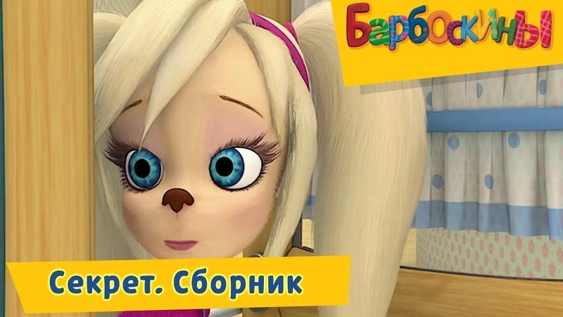 Секрет 🔝 Барбоскины 🖤 Сборник мультфильмов 2018