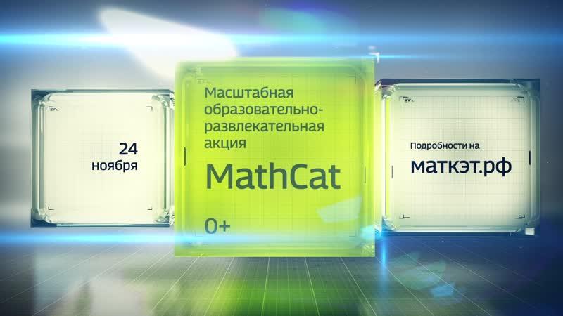 МатКэт в Кирове!