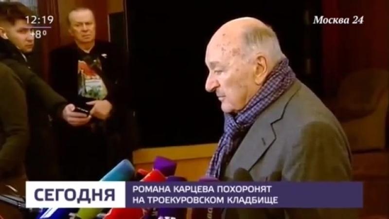 Романа Карцева похоронят на Троекуровском кладбище