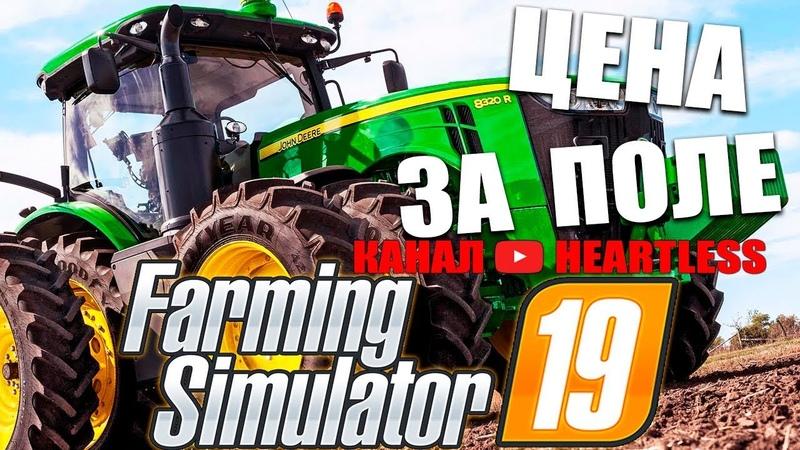 ПРОДОЛЖАЕМ ДАЛЬШЕ ФЕРМЕРИТЬ - КОПЛЮ НА ПОЛЕ | Farming Simulator 19 17