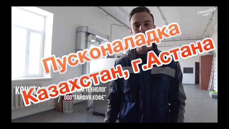 Typhoon coffee запуск ростера, обжарка кофе г.Астана, Казахстан