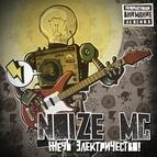 Noize MC альбом Жечь электричество!