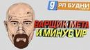 РП БУДНИ Garrys Mod DarkRP 41 ВАРЩИК МЕТА И МИНУС VIP Гаррис Мод ДаркРП