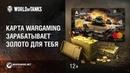 Карта Wargaming в России. Зарабатывает золото и бонусы для тебя!