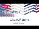 Live: MFW День 6