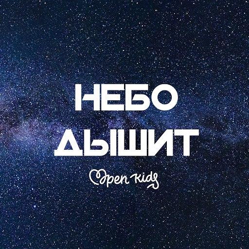 Open Kids альбом Небо дышит