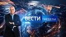 Вести недели с Дмитрием КиселевымHD от 20.05.18