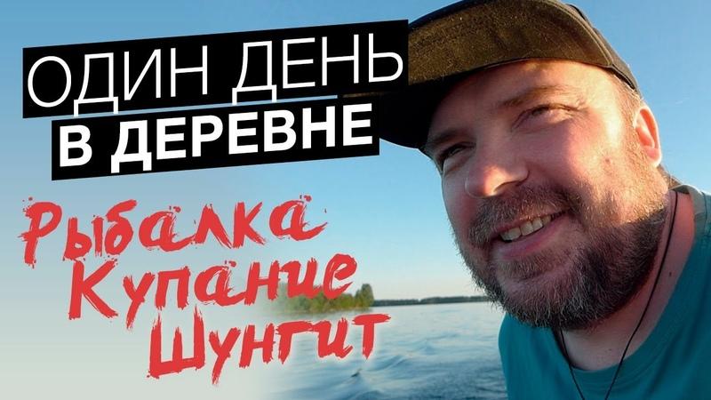 КАРЕЛИЯ - Один день в деревне на отдыхе. Рыбалка, купание и шунгит / ТИХИЙ