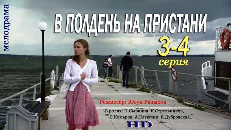 ᴴᴰ В полдень на пристани 3-4 серия Мелодрама