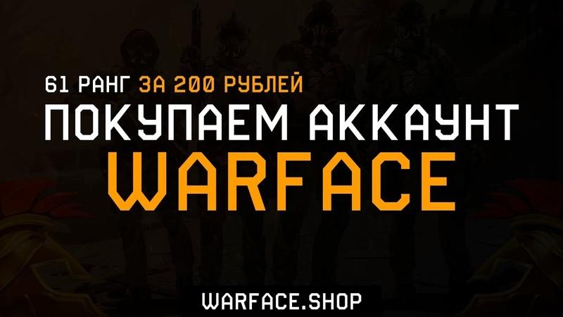 61 ранг за 200 рублей с донатом. Купить аккаунт Warface дешево?. Куча доната на аккаунте!