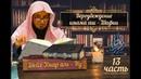 ВЕРОУБЕЖДЕНИЕ ИМАМА АШ ШАФИ'И 13 часть Шейх Умар аль Ид