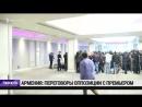 Армения протестует, Пашинян задержан _ НОВОСТИ