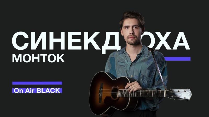 Синекдоха Монток –Батя   On Air BLACK