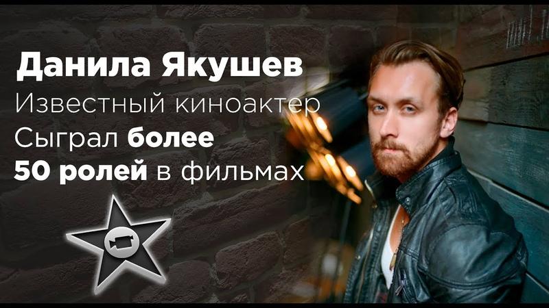 Известный актер Данила Якушев выложил декоративный камень - плитку под кирпич OldBrick.su | Отзывы