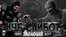 НУБ САЙБОТ Эволюция в играх, мультфильмах и кино 1993-2017 Mortal Kombat