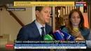 Новости на Россия 24 • Александр Жуков: наши спортсмены выступят в Рио под российским флагом