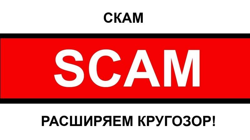 СКАМ | SCAM