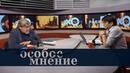 Особое мнение / Константин Ремчуков 03.12.18