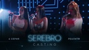 SEREBRO CASTING — 6 серия RESOURCE