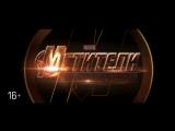 Мстители: Война Бесконечности. Осталось меньше недели.
