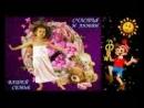 _С ДНЁМ ЗАЩИТЫ ДЕТЕЙ_ музыкальное видео, поздравление, пожелание 144 X 176 .3gp