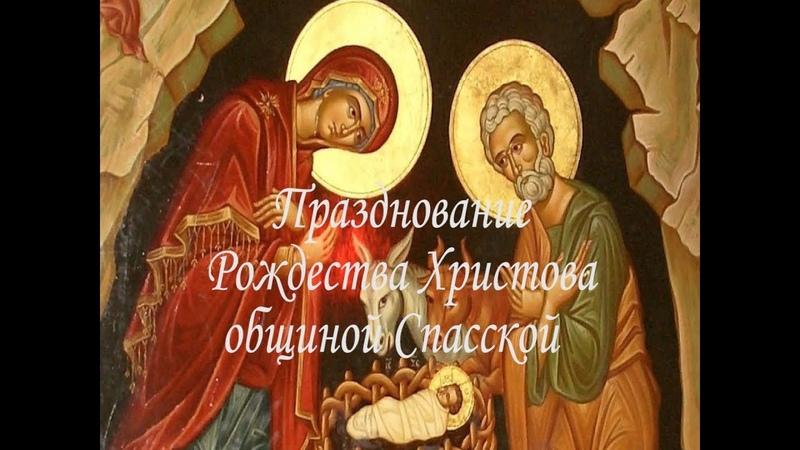 Празднование общиной Спасской Рождества Христова 2019