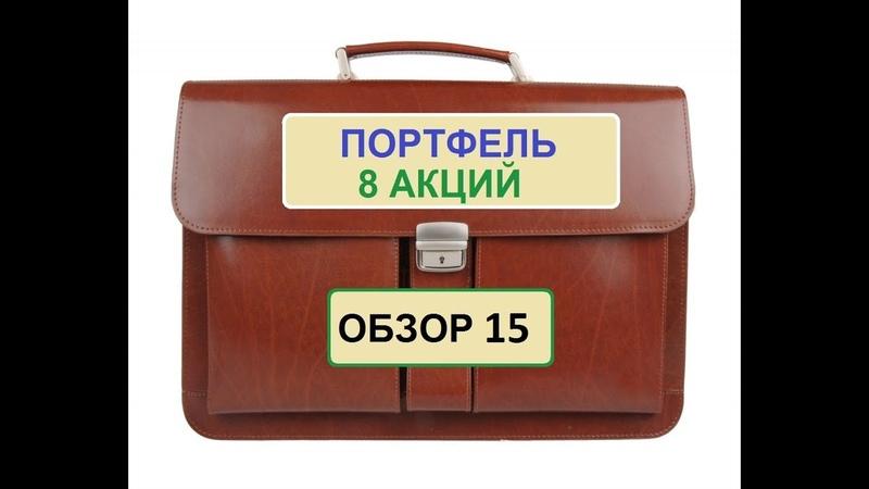 Портфель 8 акций УДАЧНАЯ неделя. Продал Сафмар и ЛСР, купил ВТБ и Фосагро.