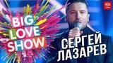 Сергей Лазарев - Пьяным, чем обманутым Big Love Show 2019