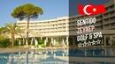 Отель Сентидо Зейнеп Гольф СПА 5* (Белек). Sentido Zeynep Golf Spa 5*. Рекламный тур География .