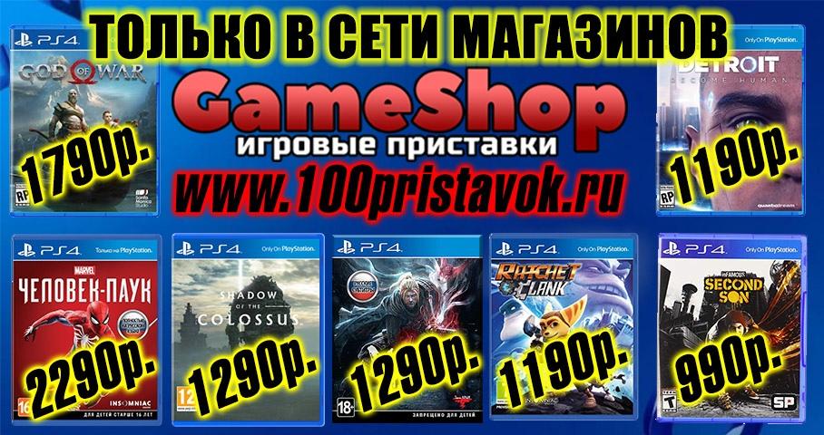 Распродажа хитов от PS4 и не только