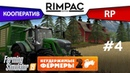 Farming Simulator 2019 _ Серия 4 _ Неудержимые фермеры 2