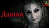 Истории на ночь - Дашка