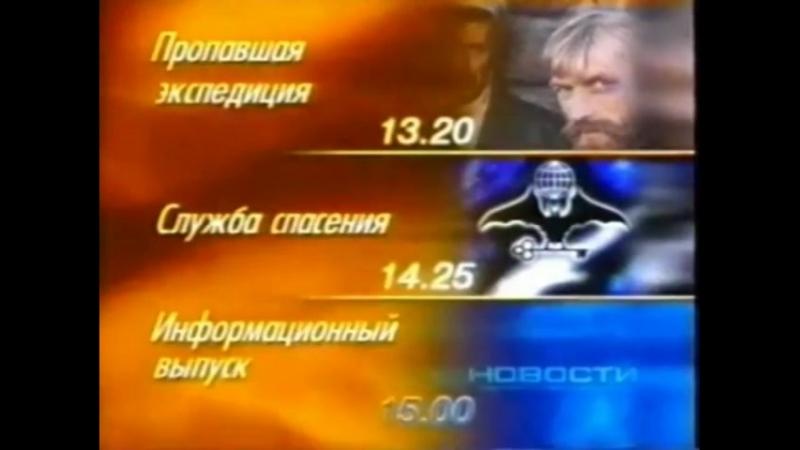 Программа передач на воскресенье (ОРТ, 08.11.1998)