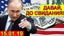 ДОЛЛАР, ДАВАЙ ДО СВИДАНИЯ 15.01.19 - РОССИЯ ПРИЖАЛА 3АПАД